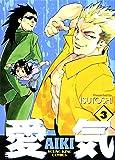 愛気 3 (ヤングキングコミックス)