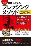 実践! 常勝ドイツのプレッシングメソッド: Pressing im Fussball (TOYOKAN BOOKS)