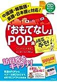中国語・韓国語・英語・日本語に対応 「おもてなし」POP集 訪日客をキャッチ CD-ROM付き