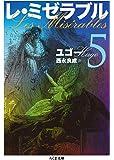 レ・ミゼラブル5 (ちくま文庫)