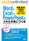 Word&Excel&PowerPointのスキルが身につく本