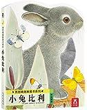 亮麗精美觸摸書系列:小兔比利(中英雙語)