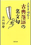 人生を味わう 古典落語の名文句 (PHP文庫)