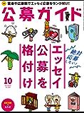 公募ガイド 2019年 10月号 [雑誌]