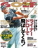 ゴルフダイジェスト 2018年 02月号 [雑誌]