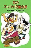 花のズッコケ児童会長 それいけズッコケ三人組 (ズッコケ文庫)