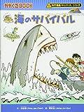 海のサバイバル (かがくるBOOK―科学漫画サバイバルシリーズ)