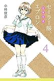 セーラー服、ときどきエプロン(4) (マンガボックスコミックス)