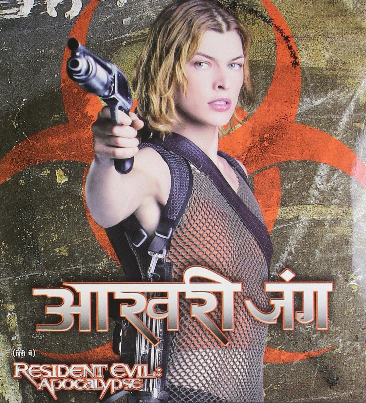 Resident Evil Apocalypse Aarwari Jung Amazon In Movies Tv Shows