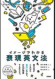 イメージでわかる表現英文法 「英文法の本質」をビジュアルで解説