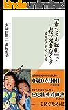 「赤ちゃん縁組」で虐待死をなくす~愛知方式がつないだ命~ (光文社新書)