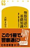 警察用語の基礎知識 事件・組織・隠語がわかる! ! (幻冬舎新書)