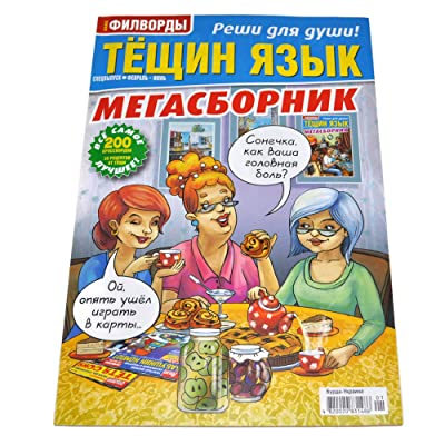 2020 Tioshchin Yazyk Russian Crosswords Magazine 146 Pages 200 Crossword Puzzles Super Collection of Scanwords Fillwords Sudoku Krossvord Book Сканворды Кроссворды на Русском: Toys & Games