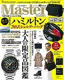 MonoMaster(モノマスター) 2019年 10 月号
