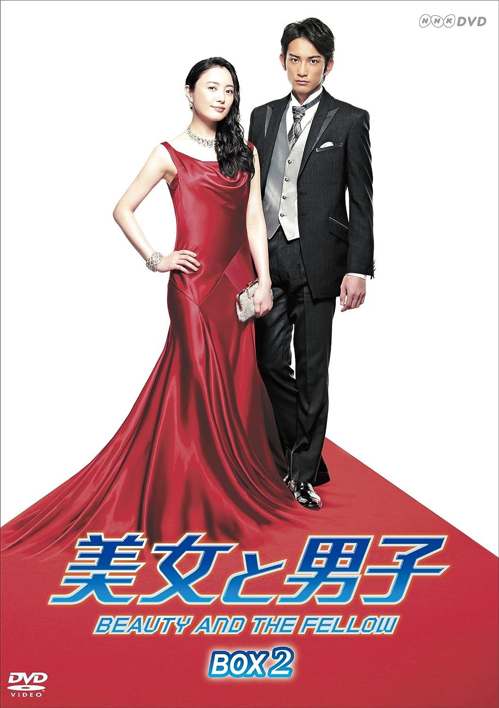 美女と男子 DVD‐BOX 2<完> B013G9NZ8A