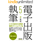 電子出版執筆(5): ビジネスを成功させる究極の執筆モチベーションアップ法。 ミニッツブックシリーズ