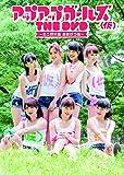 アップアップガールズ(仮)THE DVD ~ミニMV集 おまけつき~