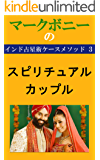 スピリチュアル・カップル マークボニーのインド占星術ケースメソッド