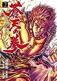 蒼天の拳 リジェネシス 2巻