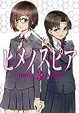 ヒメノスピア (3) (ヒーローズコミックス)