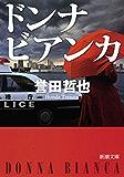 ドンナ ビアンカ(新潮文庫)
