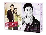 [DVD]恋したい DVD-BOX3