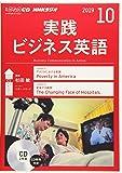 NHK CD ラジオ 実践ビジネス英語 2019年10月号
