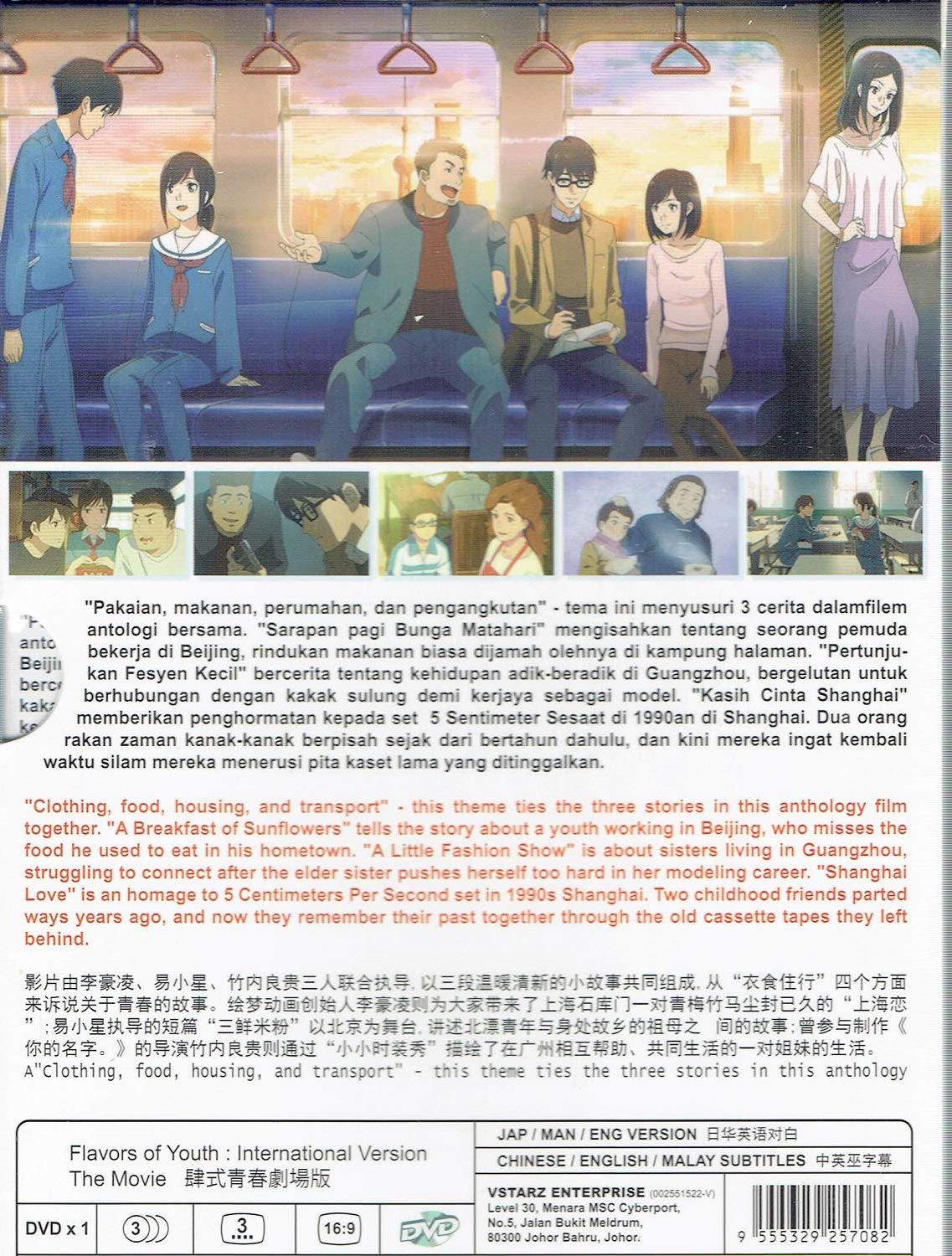 Amazon Com Flavors Of Youth The International Version The Movie Complete Anime Movie Dvd Box Set Haoling Li Movies Tv
