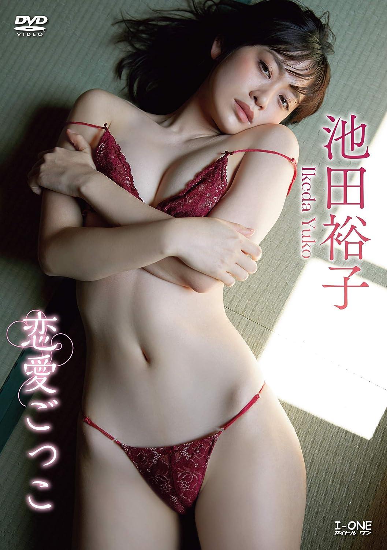 Fカップグラドル 池田裕子 Ikeda Yuko さん 動画と画像の作品リスト