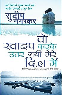 Wou Swipe Karke Utar Gayi Mere Dil Mein price comparison at Flipkart, Amazon, Crossword, Uread, Bookadda, Landmark, Homeshop18