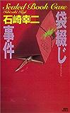 袋綴じ事件 (講談社ノベルス)