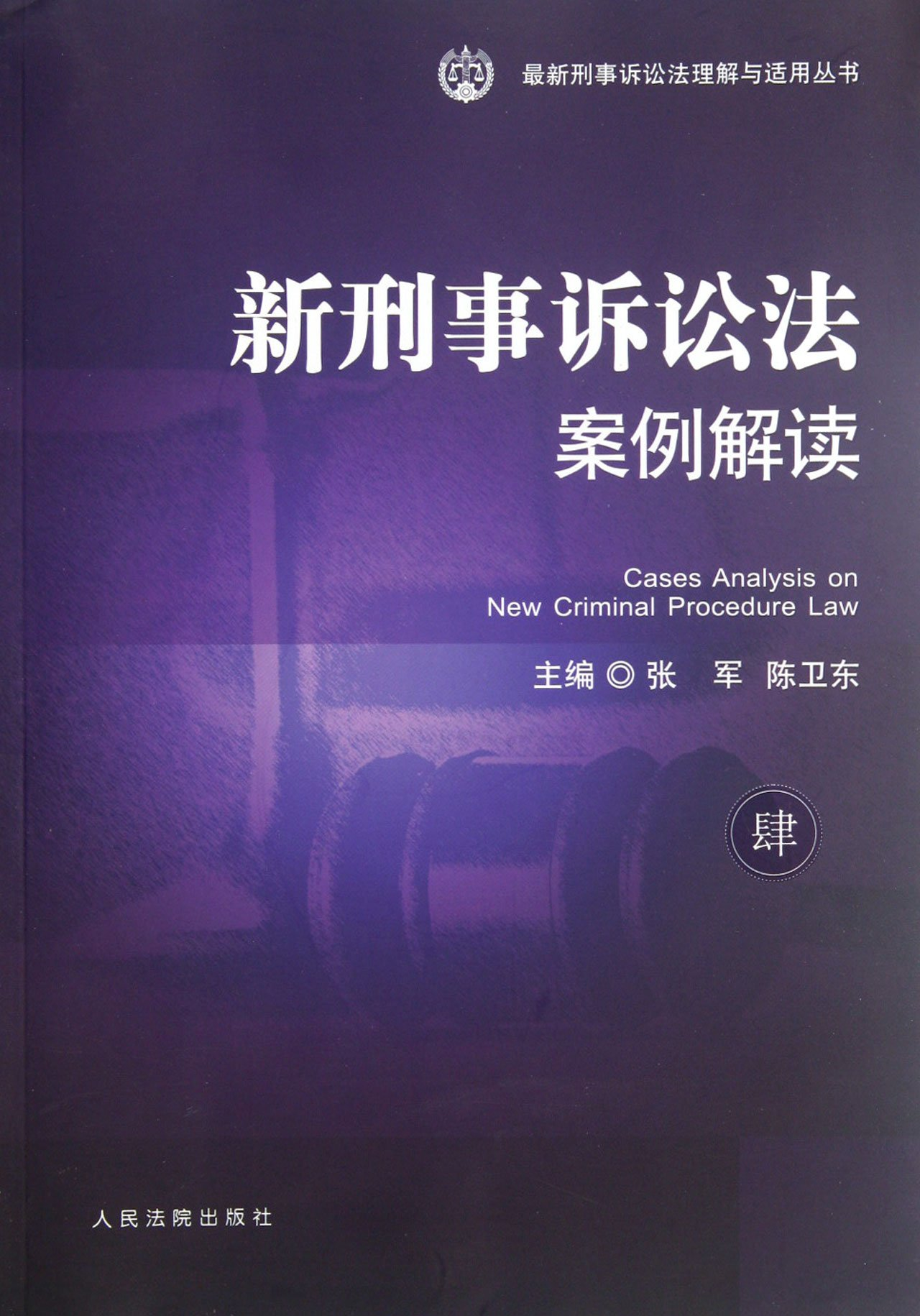Read Online Cases Analysis on New Criminal Procedure Law-Four (Chinese Edition) PDF
