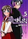 こえでおしごと! 5巻 【初回限定版】 (ガムコミックスプラス)
