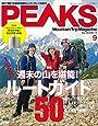 PEAKS(ピークス) 2019年 9月号 [雑誌](特別付録:オリジナル・ミニスキットル)