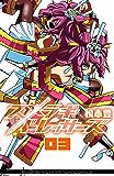 スメラギドレッサーズ 3 (少年チャンピオン・コミックス)