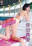 保田真愛 my love [DVD]