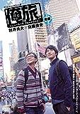 「俺旅。」 ~ニューヨーク・ブロードウェイ ~ 村井良大×佐藤貴史 後編 [DVD]
