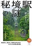 旅鉄BOOKS 007 秘境駅の謎 なぜそこに駅がある!?
