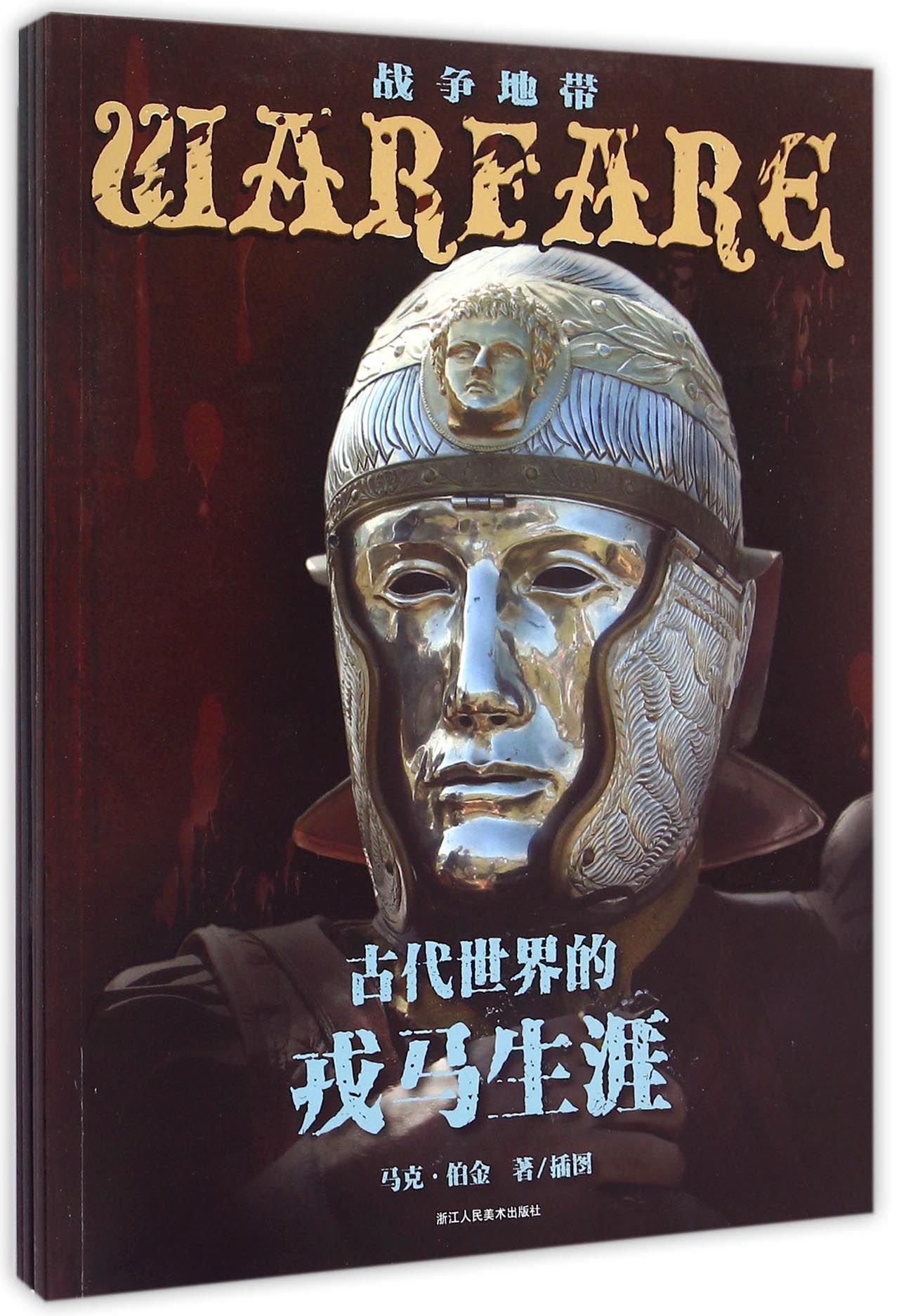 Read Online Warfare (Chinese Edition) PDF