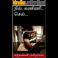 நில்.  கணிணி.. செல்...: பாகம் -1 (Tamil Edition)
