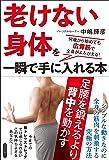 「老けない身体」を一瞬で手に入れる本