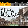 江戸の風景と人びと AI Color Series