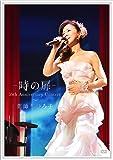 - 時の扉 - 35th Anniversary Concert [Blu-ray]