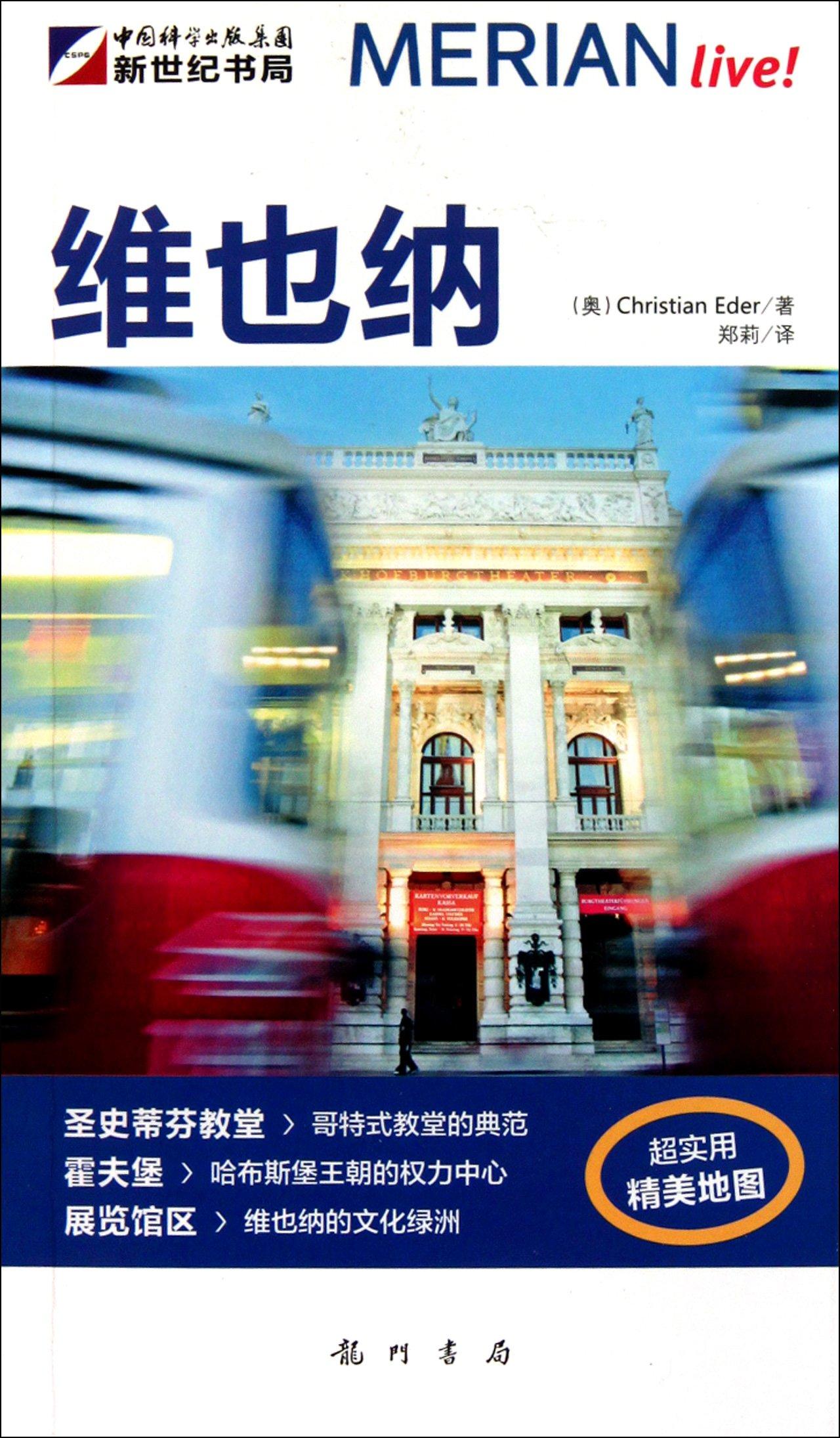 Download Vienna (Chinese Edition) pdf epub