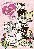 タマ&フレンズ~うちのタマ知りませんか?~ Vol.1 [DVD]