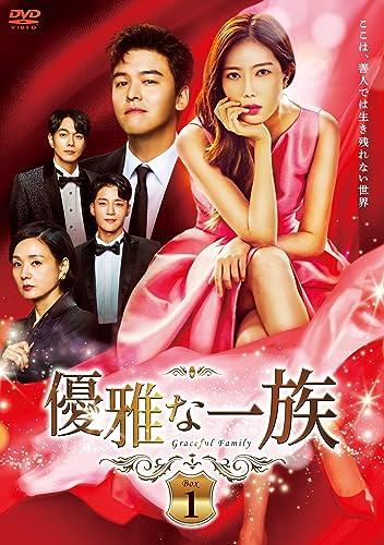 [DVD]優雅な一族 DVD-BOX1