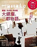 Hanako(ハナコ) 2019年 11月号 [大銀座、三都物語。/SixTONES] [雑誌]