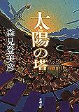太陽の塔(新潮文庫)