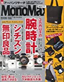 MonoMax(モノマックス) 2018年 9 月号