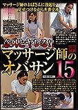 意外とヤレる! !  マッサージ師のオバサン15 [DVD]